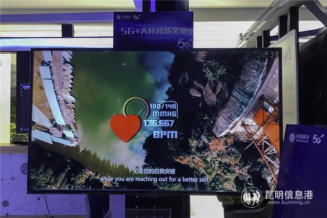 助力VR/AR产业发展 昆明移动建成4800余个5G基站