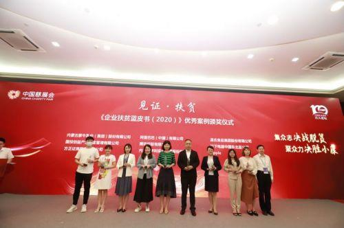 """蒙牛""""3+X""""精准扶贫模式入选企业扶贫蓝皮书"""