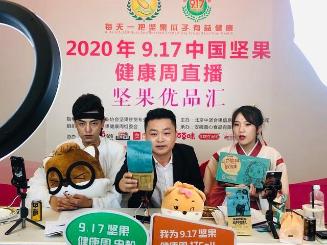 第五届917中国坚果健康周合肥举办 三只松鼠在线宠粉