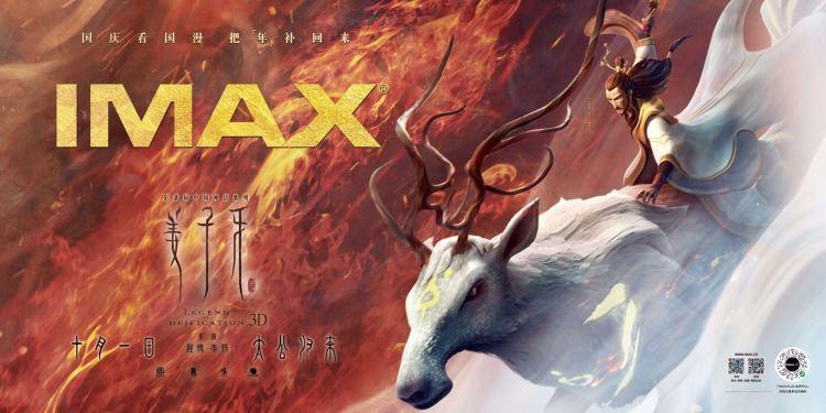 《姜子牙》国庆节登陆全国IMAX®影院 IMAX专属海报曝光