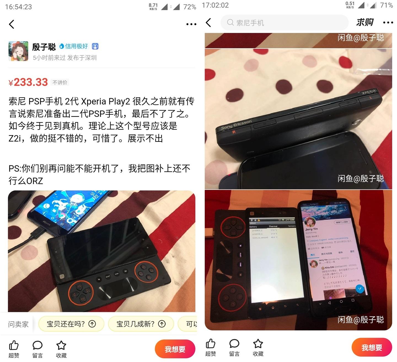 索尼爱立信 Xperia Play 2 曝光:消失的创意性手机