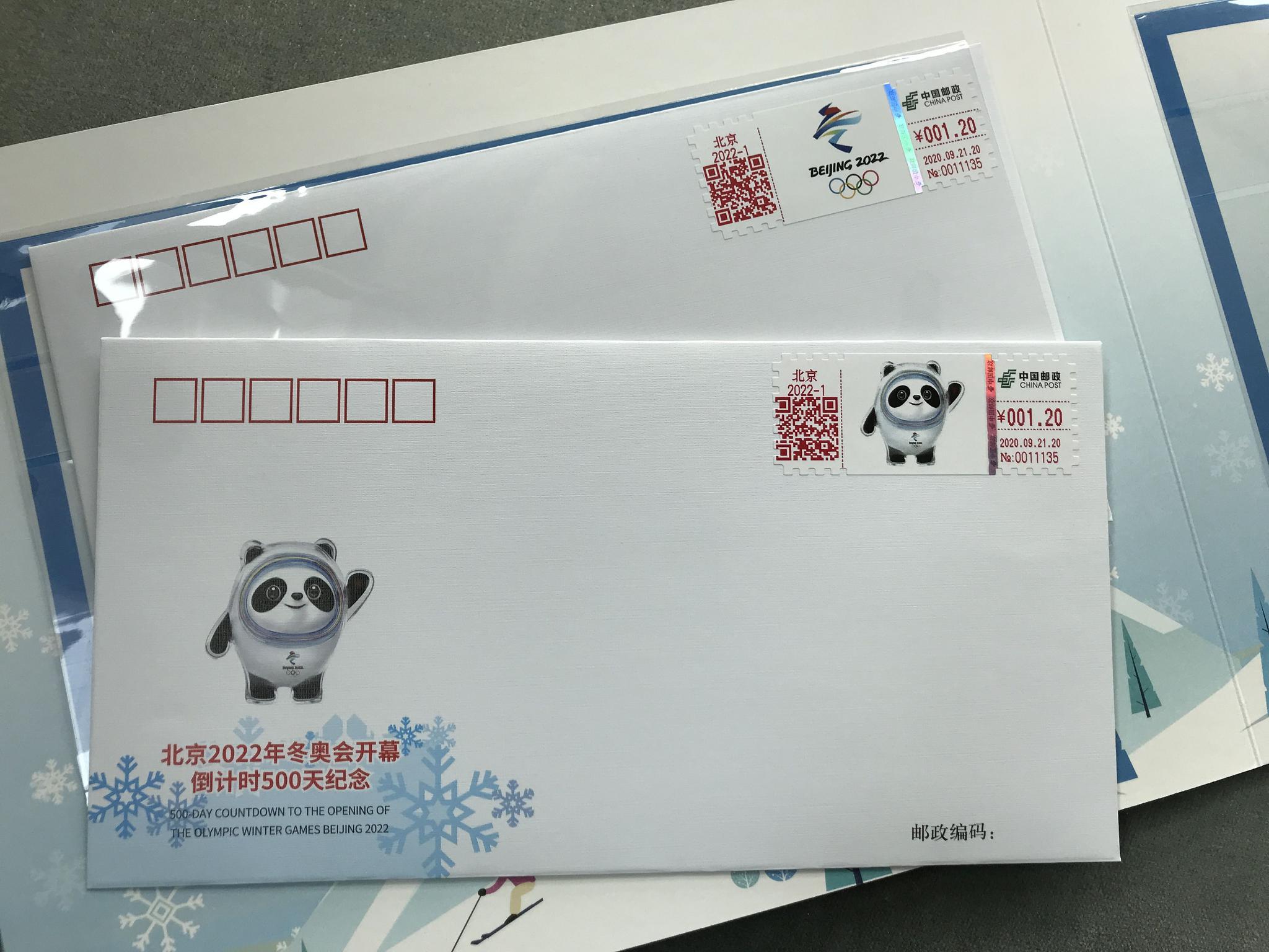 """北京冬奥会倒计时500天,""""彩色邮资机宣传戳""""亮相图片"""