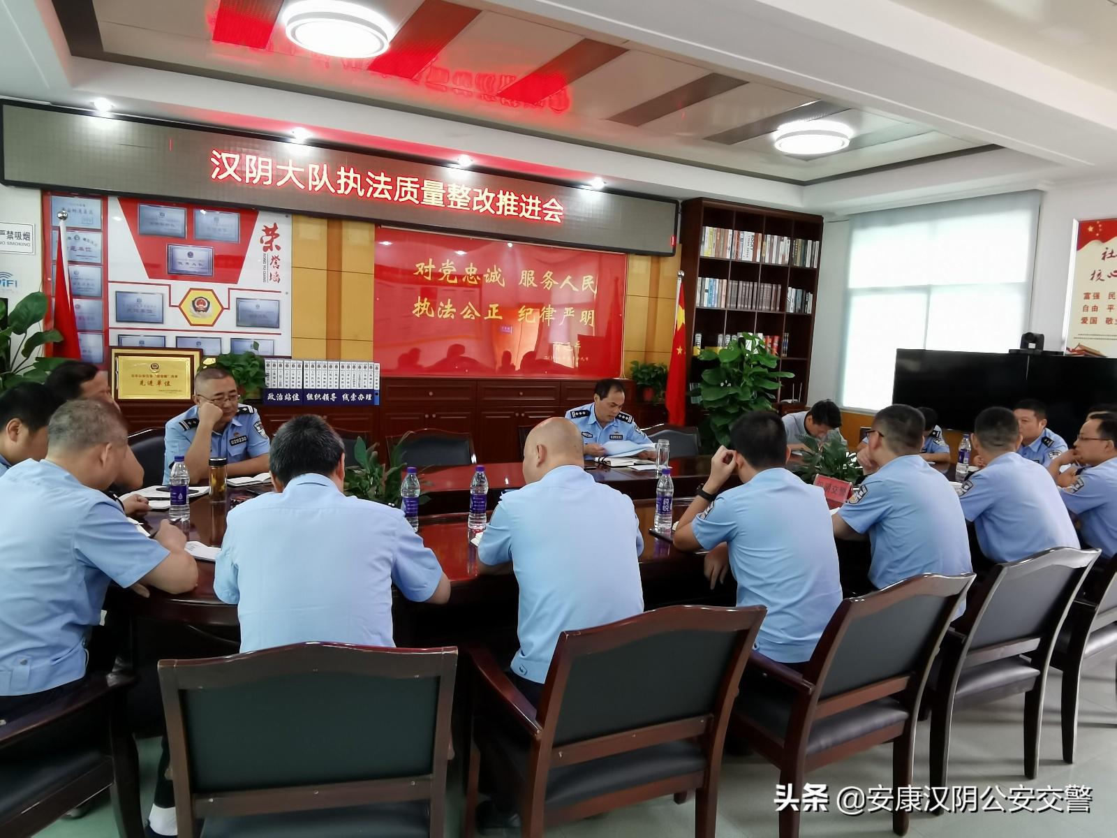 汉阴县公安局交警大队召开执法质量整改推进会