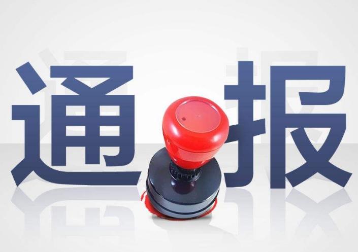涉嫌严重违纪违法,北京市高级人民法院高级法官张力被查