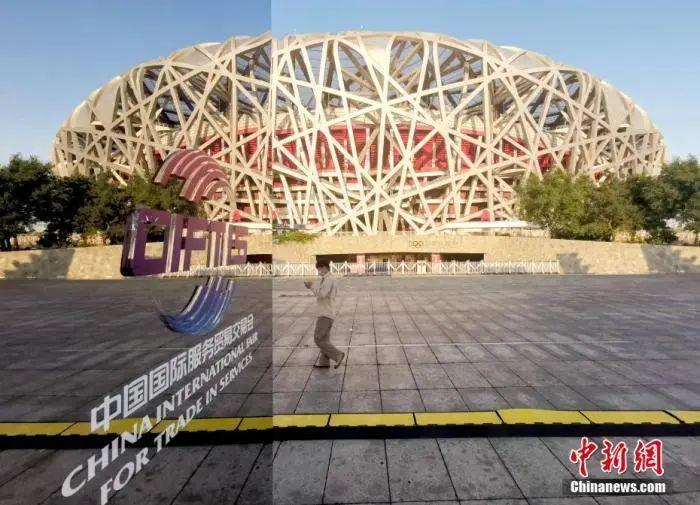资料图:2020年9月4日,2020年中国国际服务贸易交易会在北京开幕。中新社记者 田雨昊 摄
