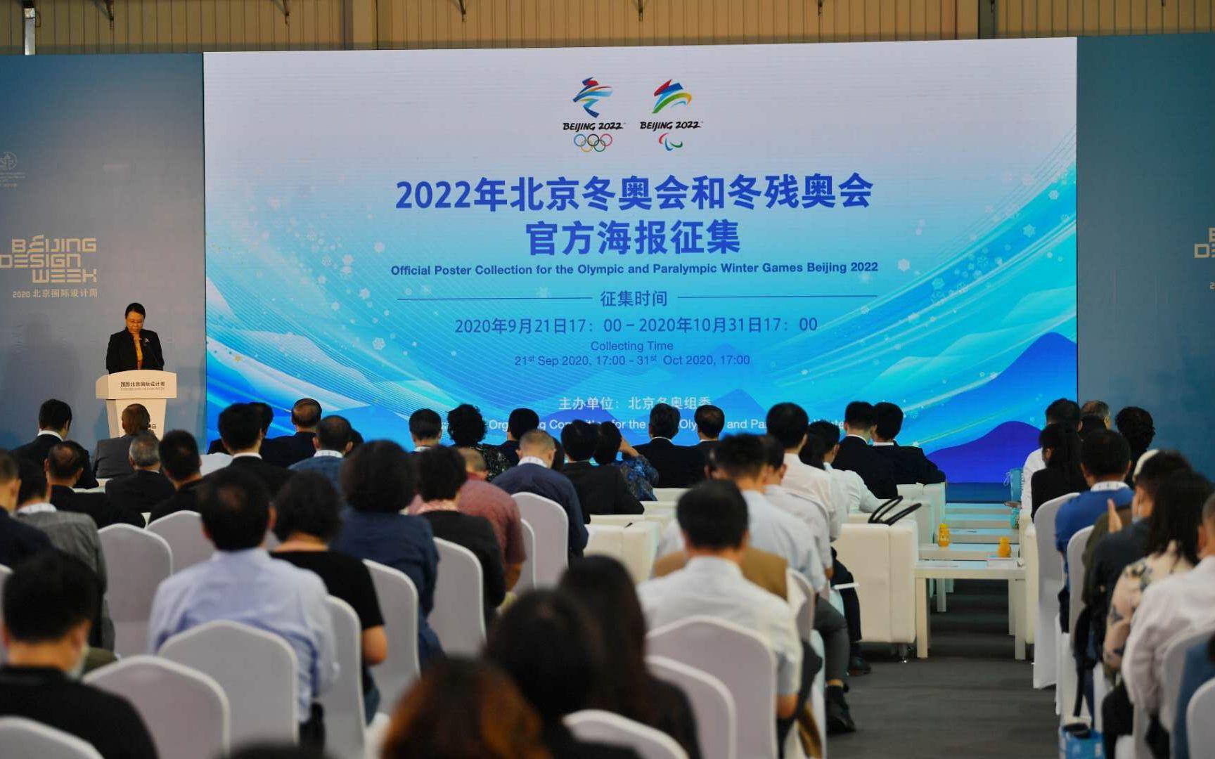 2020北京国际设计周开幕活动举办,北京冬奥官方海报启动征集图片
