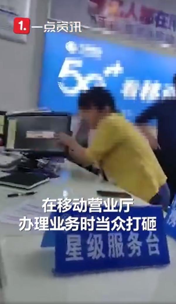 湖南岳阳县一副局长夫妇打砸营业厅,官方:已道歉赔偿