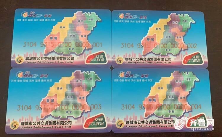 山东省会经济圈互联互通卡发行!聊城市民可至这些地点办理