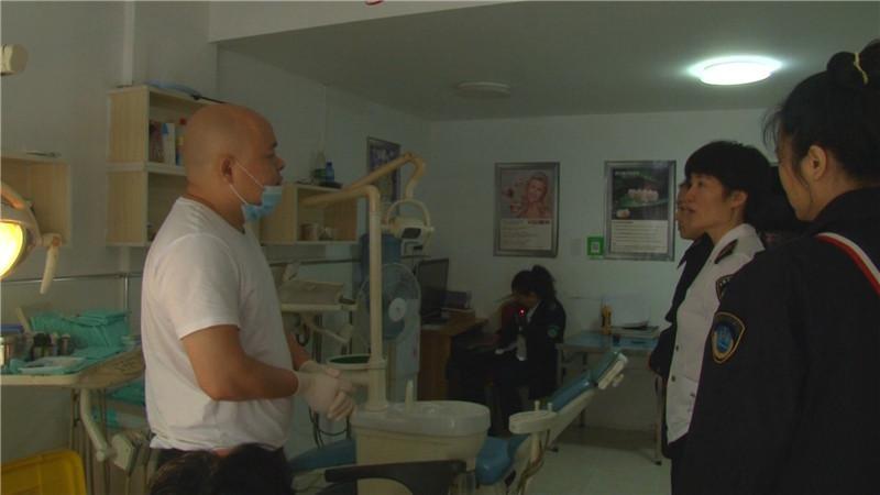 """鹤城:打击非法行医  取缔一处牙科""""黑诊所"""""""