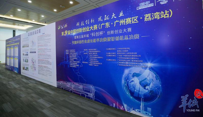 节能环保决赛在广州荔湾举行,优胜企业赢得百万补助