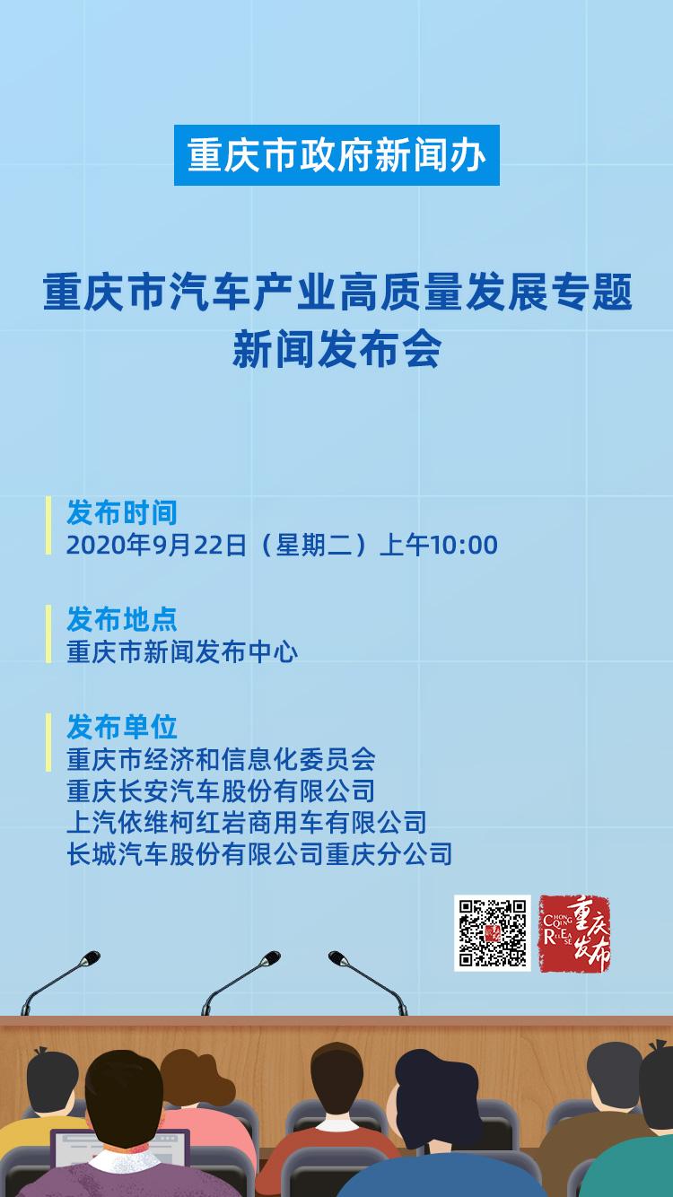 【预告】重庆汽车产业如何高质量发展?明天10点看发布会图片