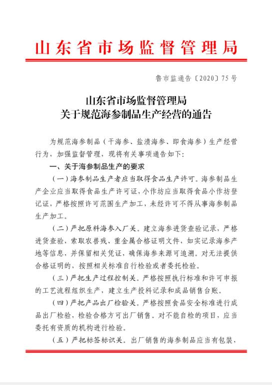 转发《山东省市场监督管理局关于规范海参制品生产经营的通告》的通告