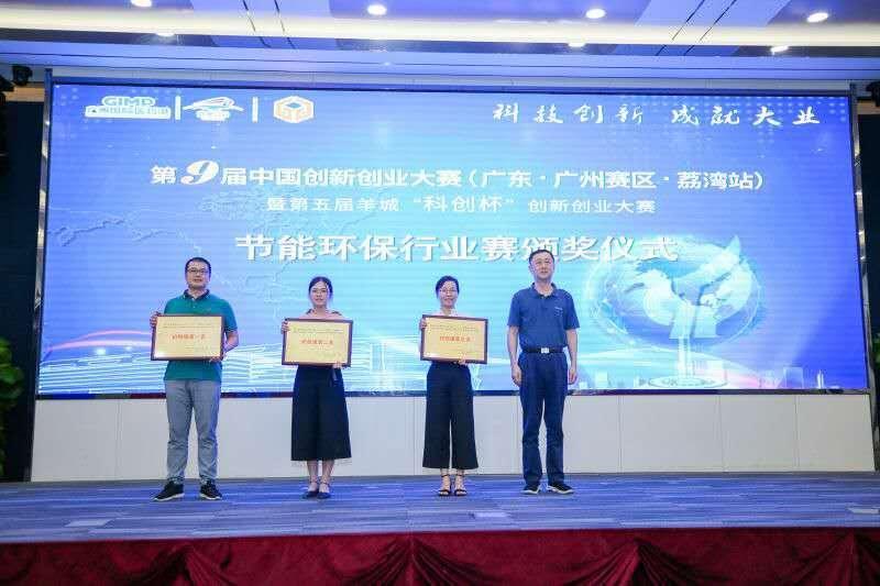 全市54家节能环保企业在荔湾会师 优胜企业获百万补助