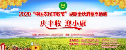 """2020""""中国农民丰收节""""9月22日启动 近千种农产品等你来买"""