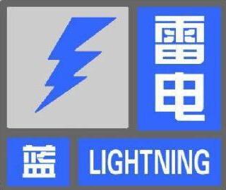 预警发布!北京局地短时大风伴雷雨,部分地区可能有冰雹