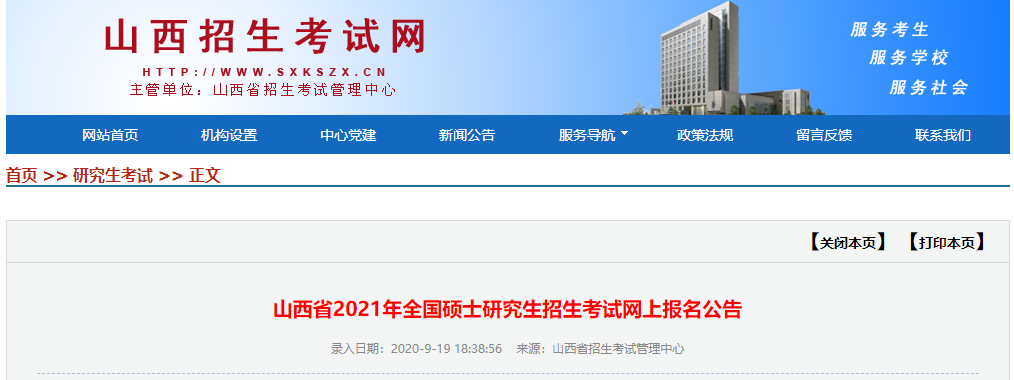 @考研同学 山西2021年硕士研究生招考网上报名公告来啦图片