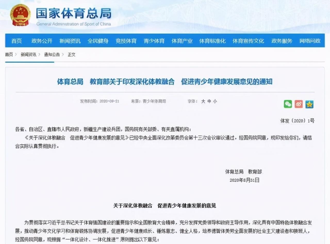 体育分值将提高?明年体育中考怎么考?杭州市教育考试院最新回复