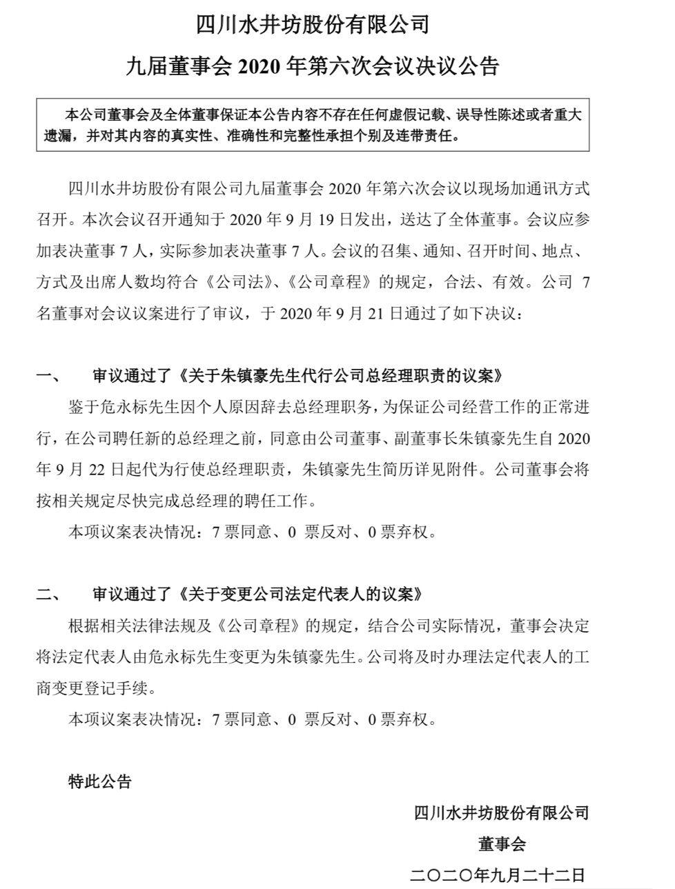 水井坊副董事长朱镇豪暂代总经理一职图片
