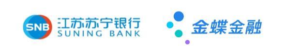 致力为小微企业提供首次贷款服务 江苏苏宁银行与金蝶金融深化合作