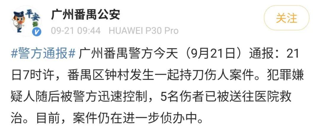 突发!广州发生持刀伤人事件,含4名小学生、1名幼儿在内多人受伤,嫌犯已落网