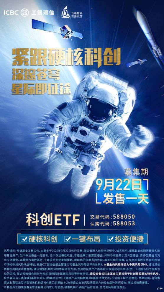 """""""集结""""科创板优质龙头企业 工银瑞信科创ETF首发仅在22日一天"""