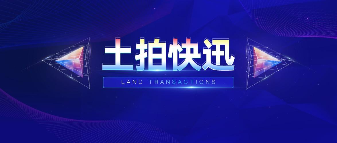 土拍快讯|清镇市约26万方商住地