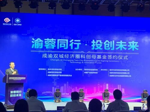 渝蓉同行·投创未来——成渝双城经济圈科创母基金签约仪式成功举办