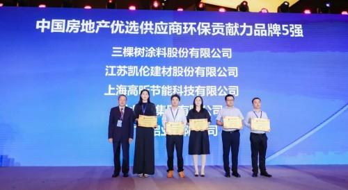 """凯伦股份荣获""""2020中国房地产优选供应商环保贡献力品牌5强""""称号"""