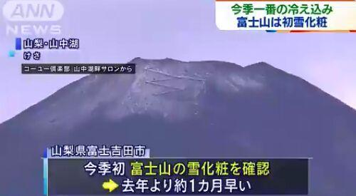 当地时间2020年9月21日早上,日本富士山山顶出现积雪。(图片来源:日本朝日电视台视频截图)
