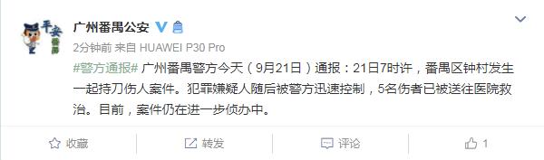 气愤!广州番禺发生持刀伤人案件图片