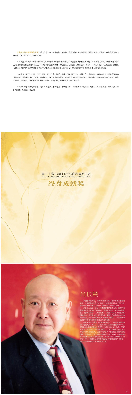 上海白玉兰戏剧表演艺术奖提名揭晓,辛柏青、郑云龙等上榜