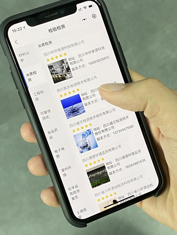 """成都高新区:西部首个质量技术公共服务平台""""高新e检""""正式上线"""