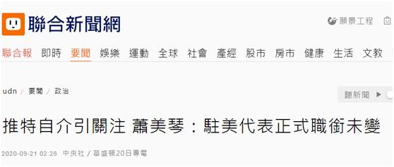 """台湾""""联想合新闻网""""报道截图"""