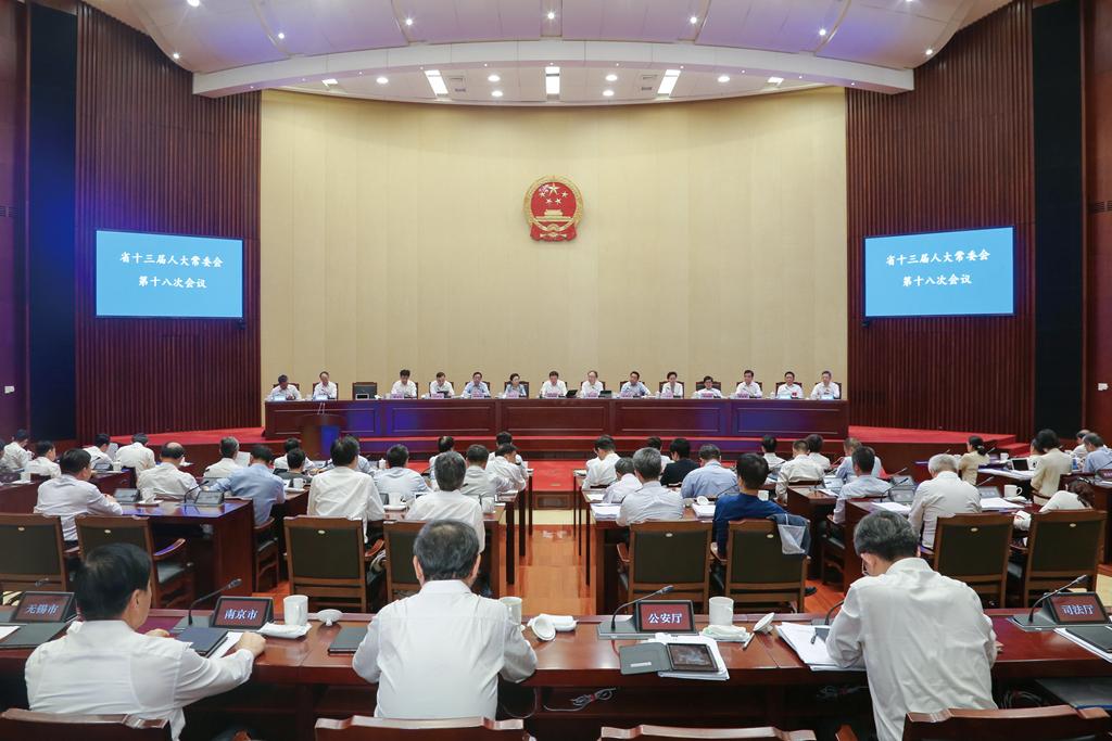 江苏省十三届人大常委会第十八次会议开幕