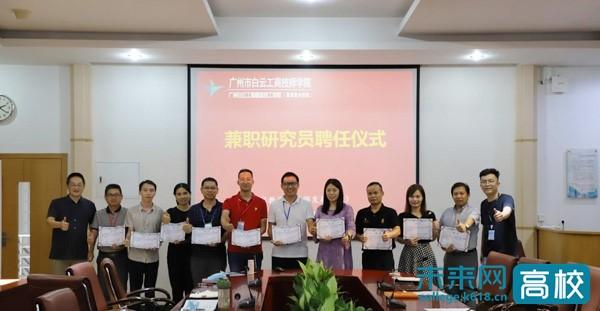 广州市白云工商技师学院聘任兼职研究员队伍 促进教师专业发展