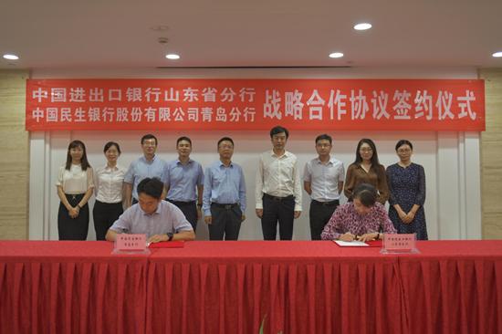 进出口银行山东省分行与民生银行青岛分行签署全面合作框架协议