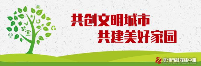 搞定!绿色景观创新将在涿州举行 涉及康庄路、