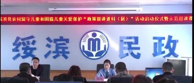 beat365体育:鹤岗市绥滨县人民检察院关爱儿童检察院