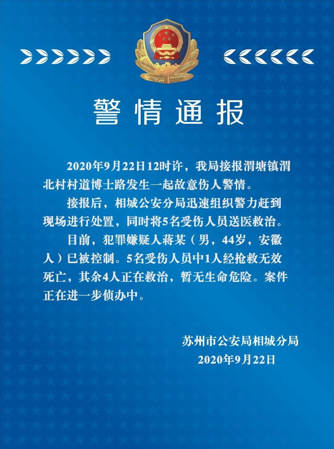 江苏苏州一男子故意伤人致1死4伤 嫌犯已被控制