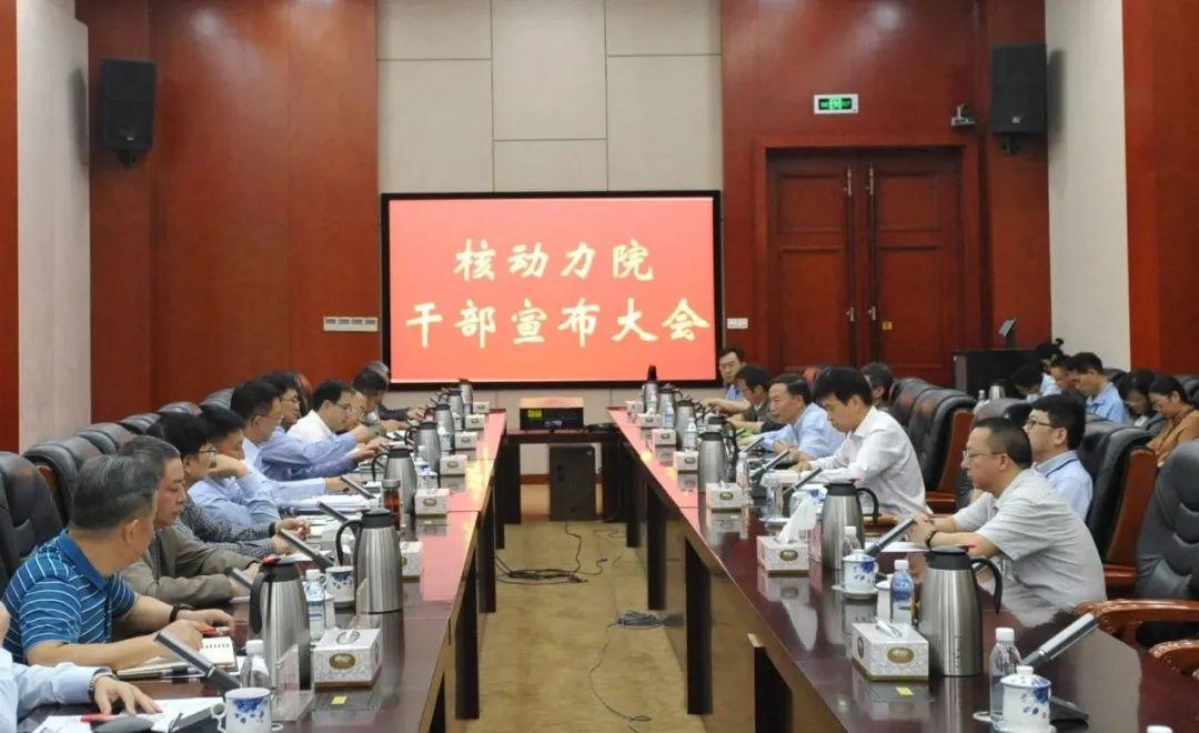 唐传宝任中国核动力研究设计院副院长,吴琳另有任用图片