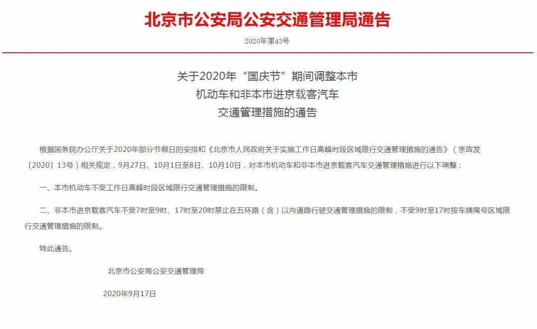 国庆期间,北京机动车交通管理措施有调整!图片