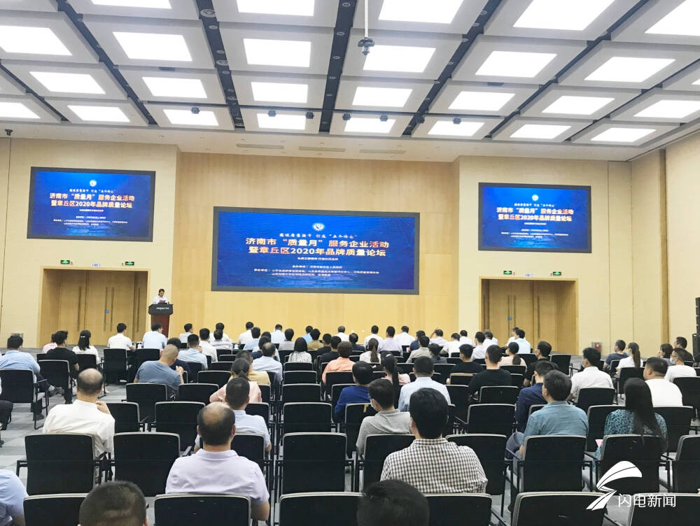 """""""建设质量强市 打造五个济南""""!济南市章丘区2020年品牌质量论坛举办"""