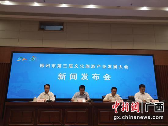 柳州将举办第三届文化旅游产业发展大会