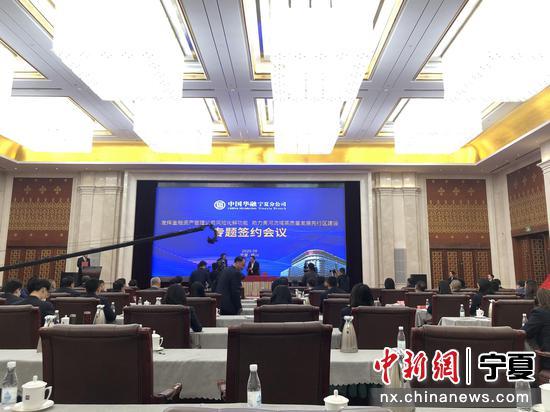 中国华融宁夏分公司成立 为宁夏经济注入更多动能