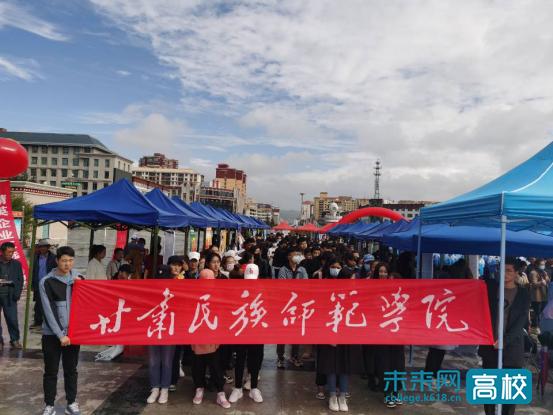甘肃民族师范学院组织毕业生参加人才智力交流会