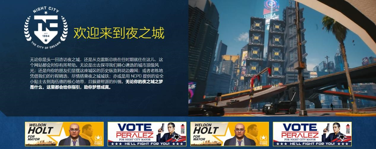 """向玩家详细介绍 """"夜之城"""",《赛博朋克 2077》旅游官网上线"""