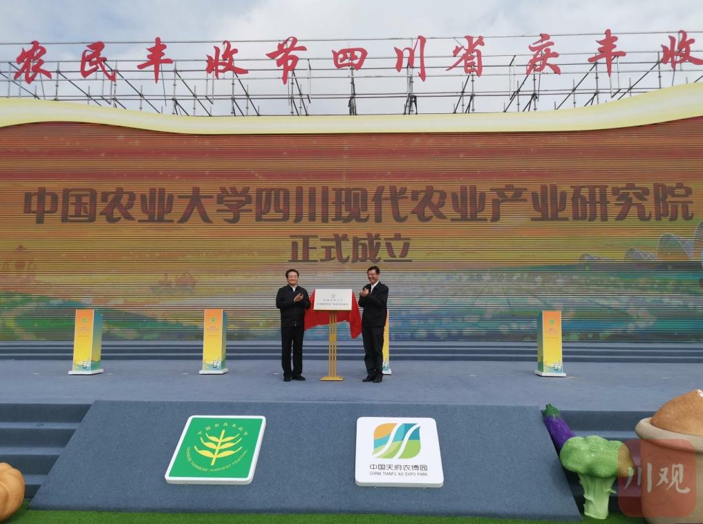 中国农业大学四川现代农业产业研究院(新津)在成都揭牌