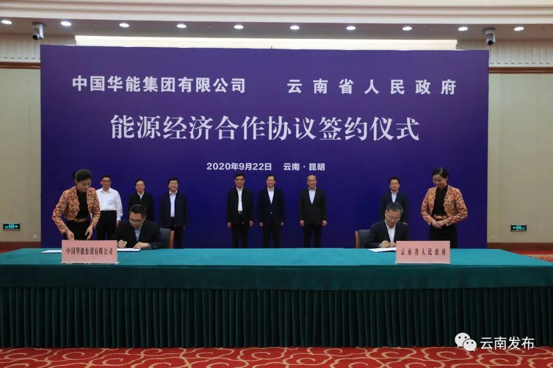 省政府与中国华能集团有限公司签署能源经济合作协议 陈豪阮成发舒印彪共同见证签约图片