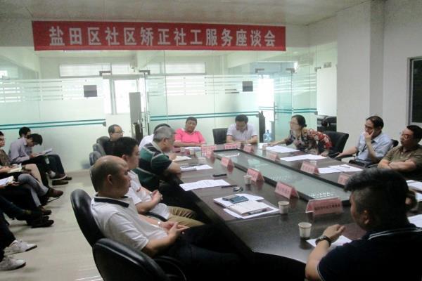 致敬深圳特区40周年 盐田社区矫正工作的从无到有