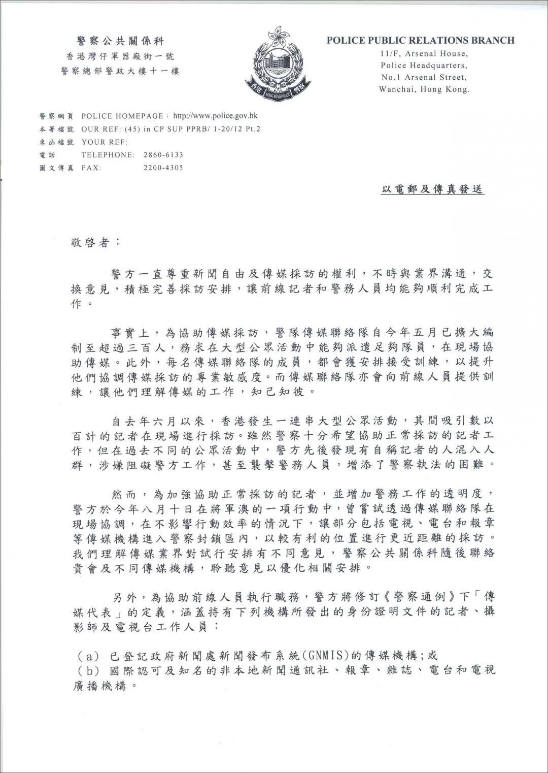 警方信件文本(部分) 图源:香港电台